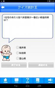 Screenshot_2014-04-15-13-42-55